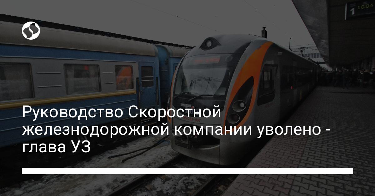 Руководство Скоростной железнодорожной компании уволено – глава УЗ