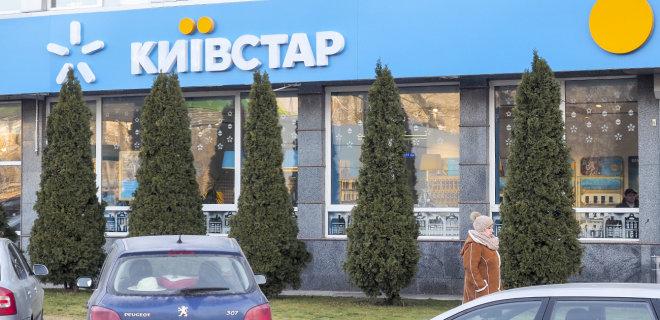 Киевстар заплатил в бюджет многомиллионный штраф - Фото