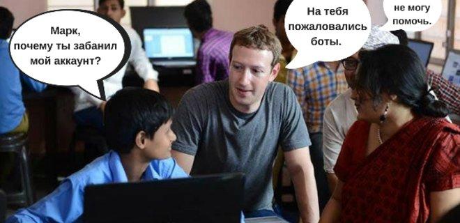 По украинскому сегменту Facebook прошла новая волна банов. Что происходит.  Телеком, - новости бизнеса Украины