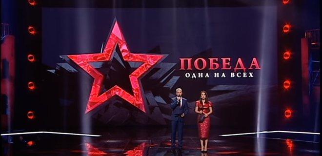 Интер оштрафован на 4 млн грн за скандальный концерт на 9 мая - Фото