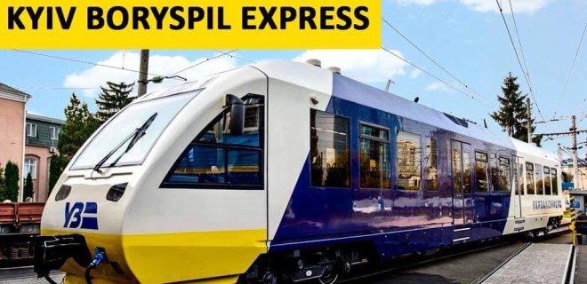 Укрзалізниця выбрала название для экспресса в Борисполь - Фото