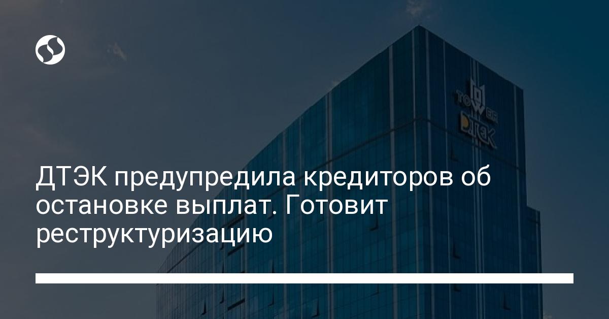 ДТЭК Ахметова готовится к реструктуризации долгов