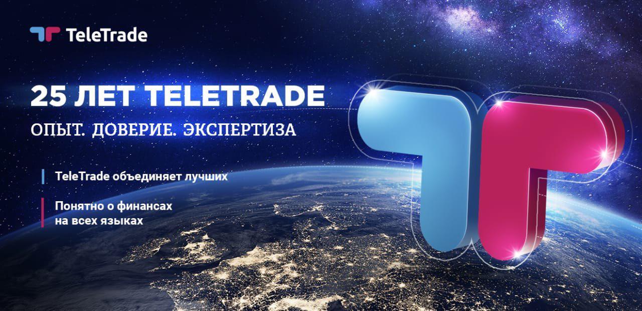 Международный брокер TeleTrade: 25 лет глобального присутствия ...