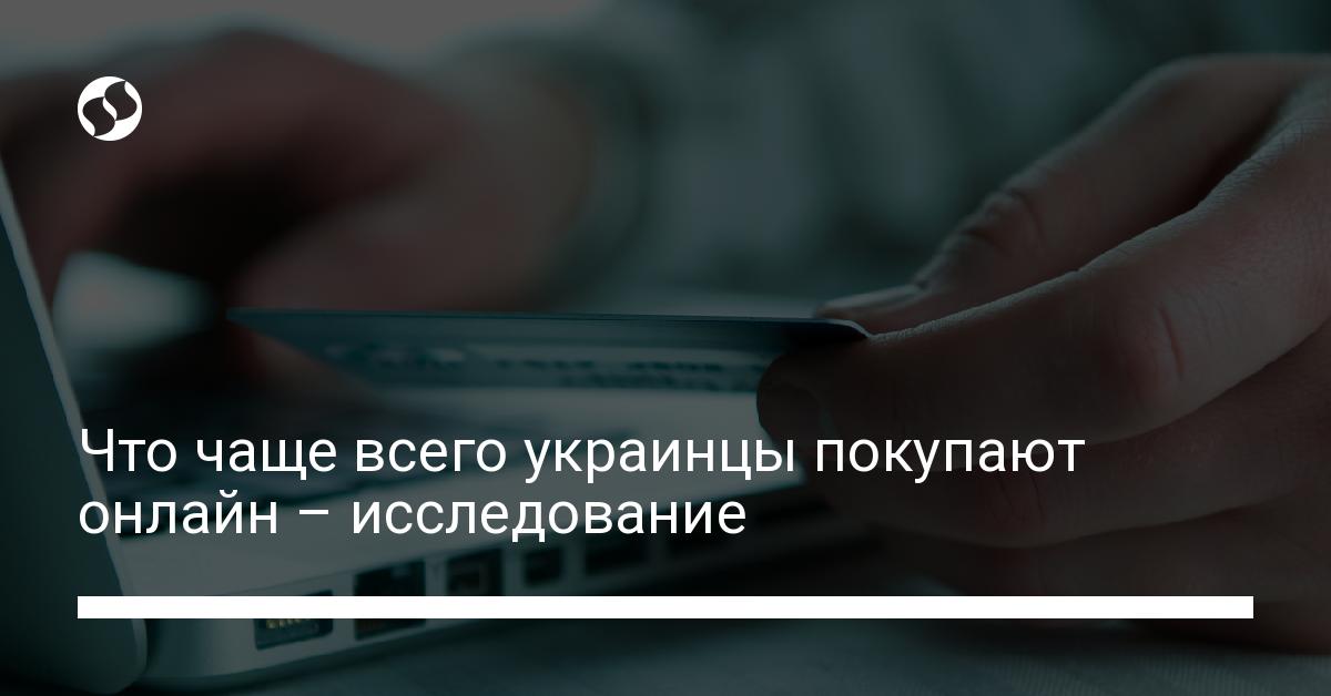 Что чаще всего украинцы покупают онлайн – исследование