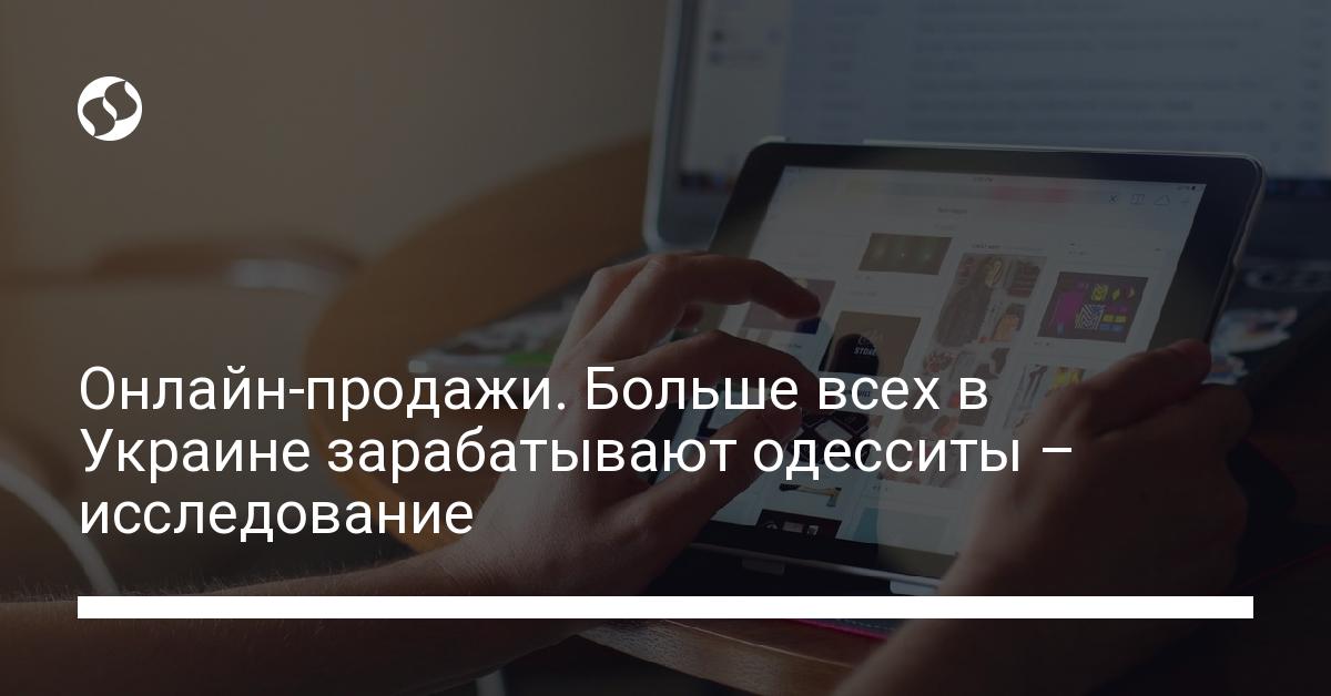 Онлайн-продажи. Больше всех в Украине зарабатывают одесситы – исследов