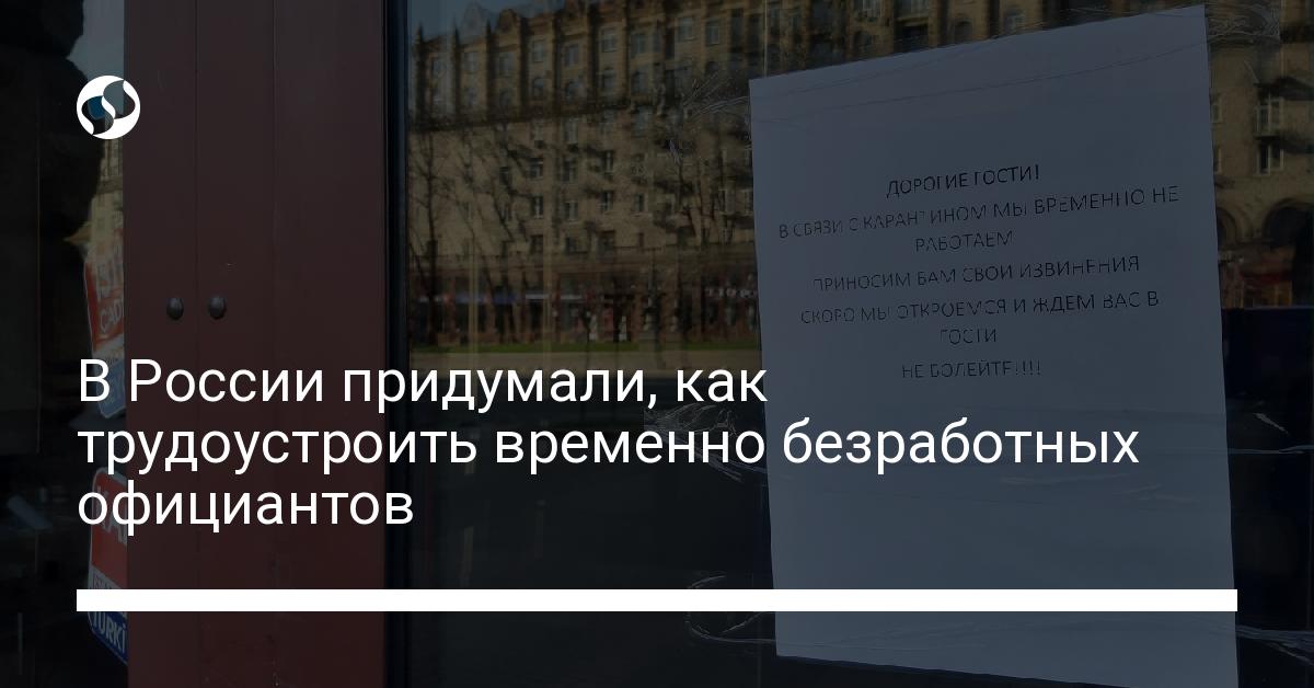 В России придумали, как трудоустроить временно безработных официантов