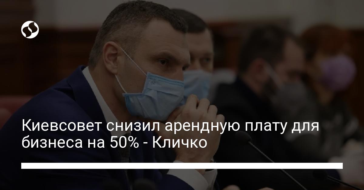 Киевсовет снизил арендную плату для бизнеса на 50% - Кличко