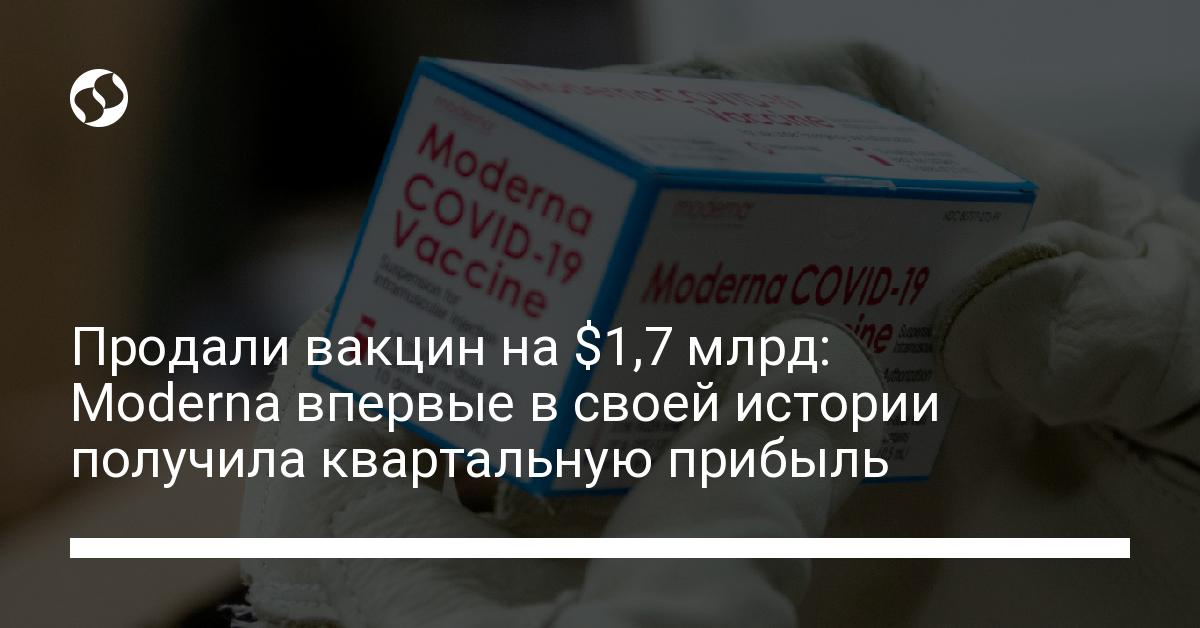 Продали вакцин на $1,7 млрд: Moderna впервые в своей истории получила квартальную прибыль