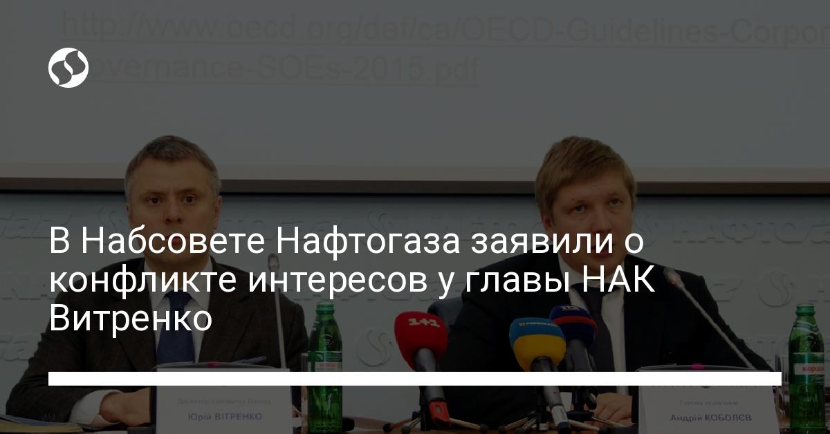 В Набсовете Нафтогаза заявили о конфликте интересов у главы НАК Витрен