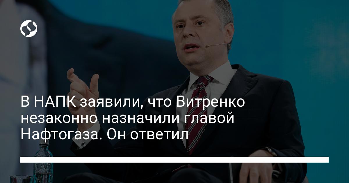 В НАПК заявили, что Витренко незаконно назначили главой Нафтогаза. Он