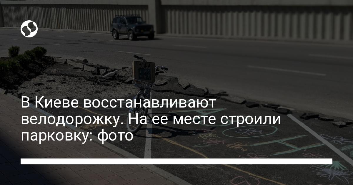 В Киеве восстанавливают велодорожку. На ее месте строили парковку: фот