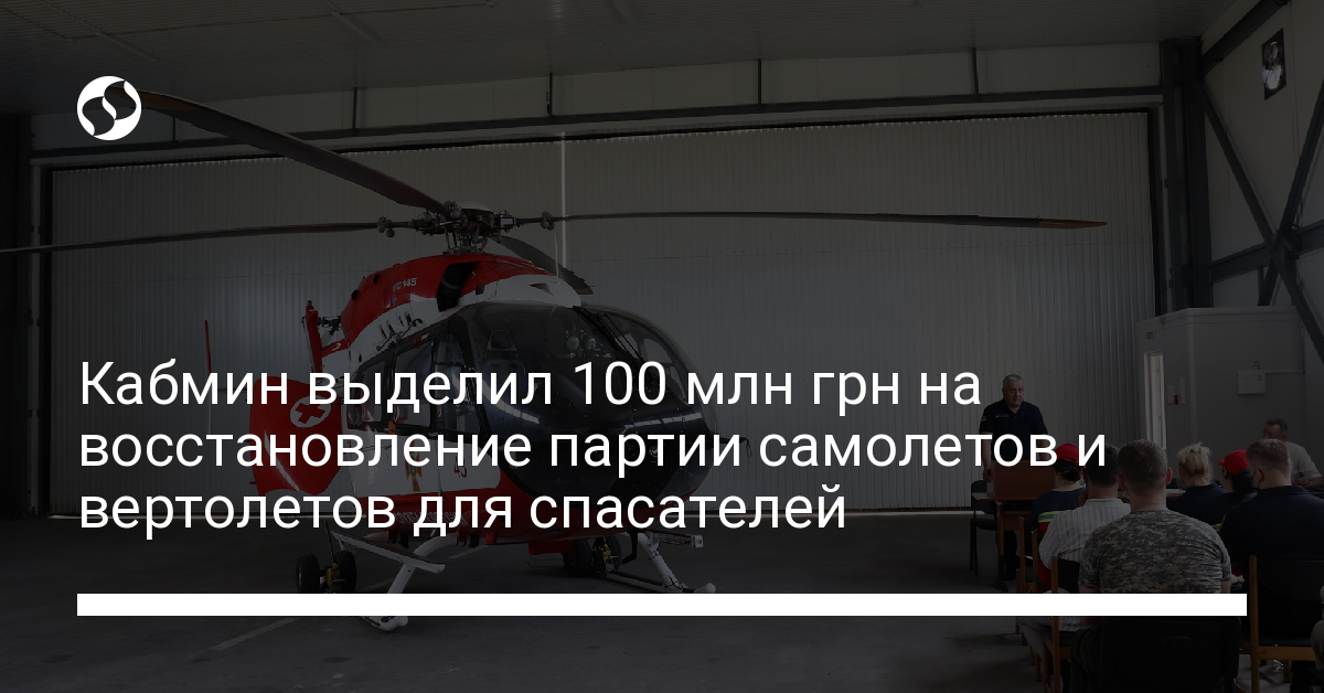 Украина восстановит за 100 млн грн крупную партию самолетов и вертолет
