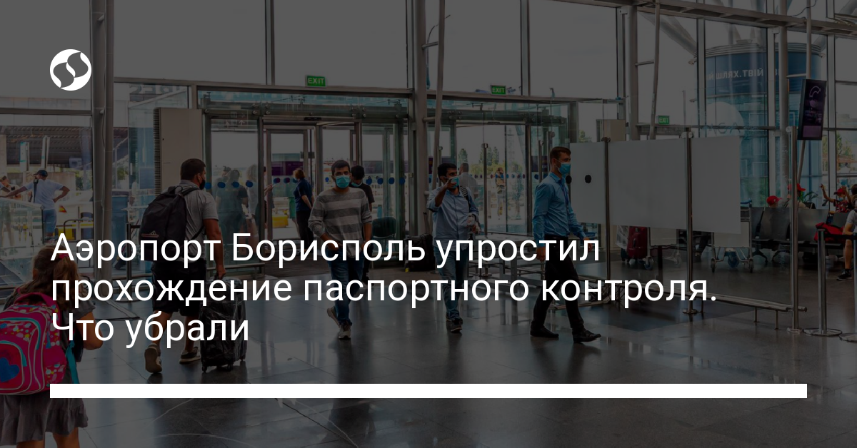 Аэропорт Борисполь упростил прохождение паспортного контроля. Что убра
