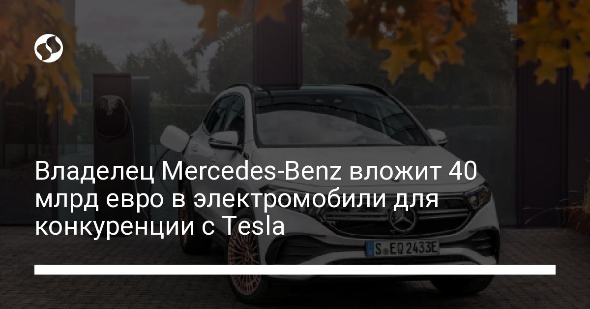 Владелец Mercedes-Benz вложит 40 млрд евро в электромобили для конкуре