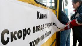 """Забастовка киевских перевозчиков: """"пробки"""" неизбежны"""