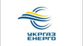 """""""Укргаз-Энерго"""" ликвидируют уже в первом квартале"""
