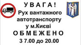 Движение грузовиков в Киеве ограничат с 1 мая