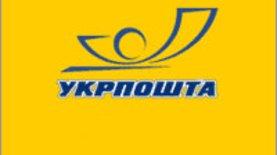"""""""Укрпочта"""" планирует продавать электронные билеты на транспорт"""