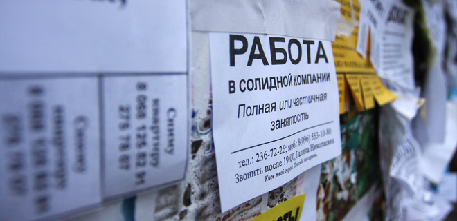 В Украине сократился уровень безработицы - Фото