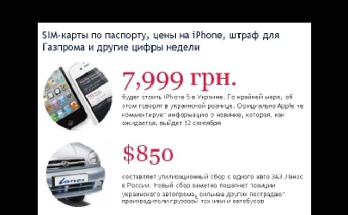 SIM-карты по паспорту, цены на iPhone, штраф для Газпрома и другие цифры недели