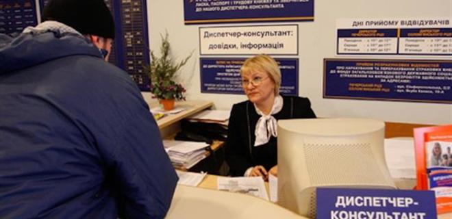 Срок пребывания безработных на учете хотят сократить - Фото