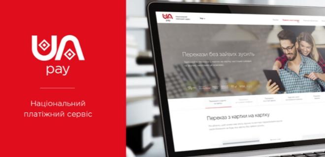 Сервис переводов UAPAY выходит на рынок Украины - Фото