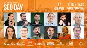 Программа WebPromoExperts SEO Day