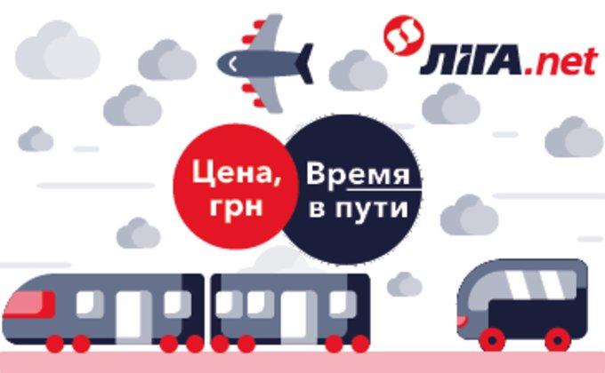 Самолетом, поездом, автобусом. Что выбрать для поездки в Европу