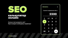 В Украине запущен сервис расчета бюджета на интернет-продвижение