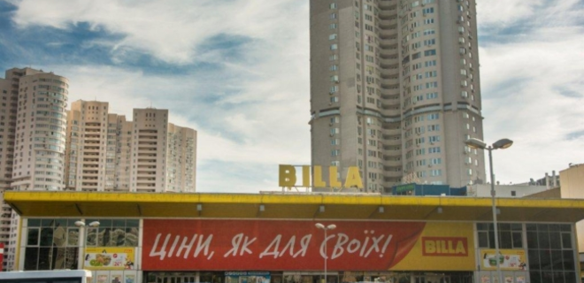 АТБ покупает супермаркет BILLA в Одессе - Фото