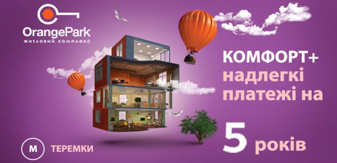 """ЖК """"Orange Park"""": выгодная рассрочка на покупку квартиры - Фото"""
