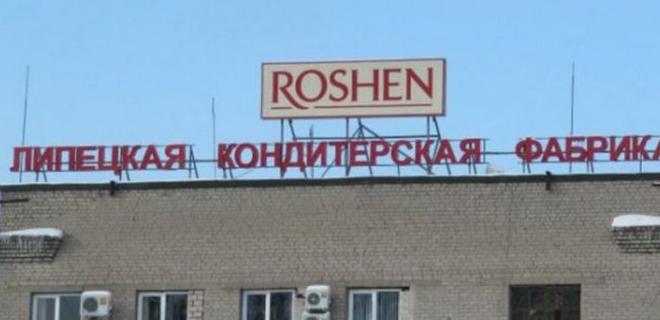 Липецкая фабрика Рошен в 2017 нарастила убытки в 65 раз - Фото