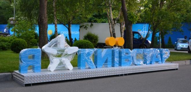Части корпоративных клиентов Киевстар поднимут тарифы на 11-25%  - Фото