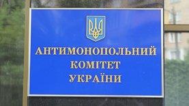 Антимонопольный комитет ответил на заявления Гройсмана