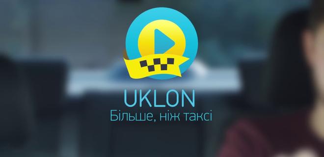 Финал ЛЧ-2018: Uklon призвал достойно встретить болельщиков - Фото