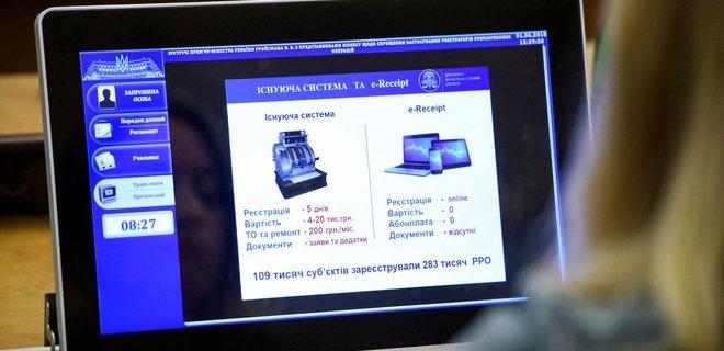 В Украине хотят запустить электронную систему РРО - Фото