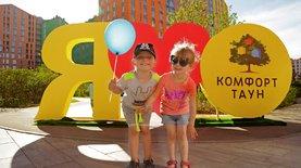 Комфорт Таун відзначив день захисту дітей