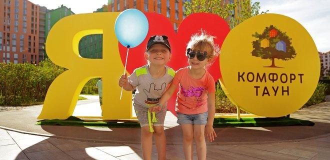 Комфорт Таун отметил день защиты детей - Фото