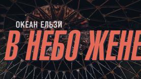 """""""Океан Ельзи"""" представив кліп на пісню """"В небо жене"""" - відео"""